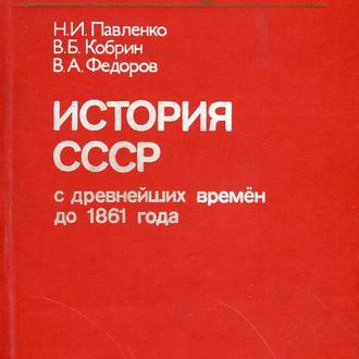 История СССР с древнейших времен до 1861 года. Павленко. 1989