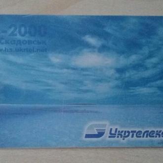 Телефонная карточка Укртелеком Скадовск 2002
