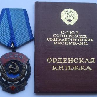 Орден Трудового Красного Знамени с доком