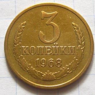 СССР_ 3 копейки 1968 года оригинал