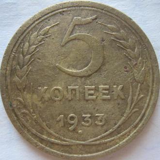 5 копеек 1933г.