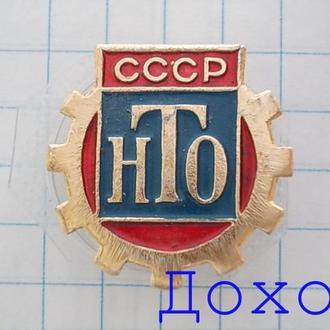 Значок нТо СССР Научно - техническое общество 1