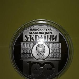 100 років Національній академії наук України / 100 лет Национальной академии наук Украины /5грн 2018