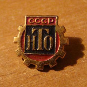 НТО СССР  (3)