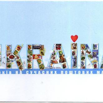 Конверт - Украина. 25 лет на современных почтовых марках