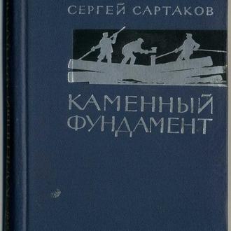 книга Каменный фкндамент - Сергей Сартаков