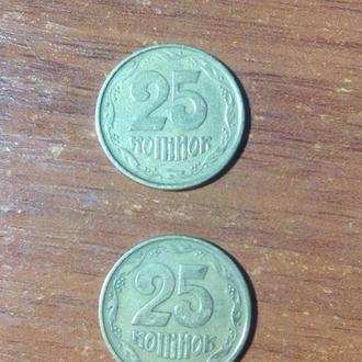 25 копеек 1994 года (2шт.)