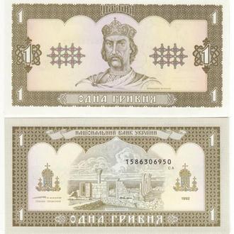 1 гривна 1992 UNC Ющенко Украина есть номера подряд
