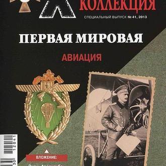 Первая мировая - Авиация России - на CD