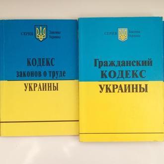 Законы Украины: Гражданский, семейный, хозяйственный, кодекс законов о труде