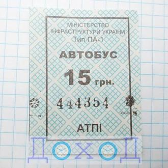 Билет квиток автобус Ірпінь Ирпень 15 грн. 444354