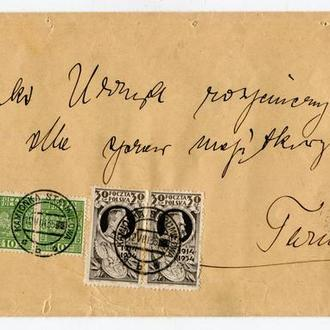 "Конверт Кам""янка Струмилова Тернопіль 1935 р."
