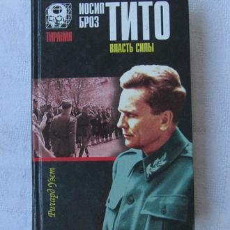 Тито Иосип Броз - Власть силы