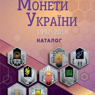 Каталог Монети України 1992 - 2018 Максим Загреба жорстка обкладинка новинка ! 2019