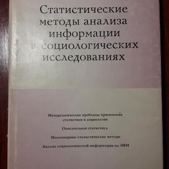 Статистические методы анализа информации в социологических исследованиях