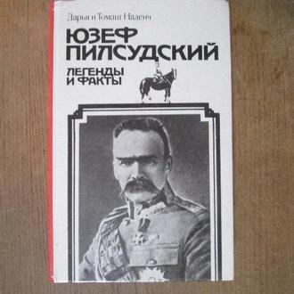 Юзеф Пилсудский. Легенды и факты.