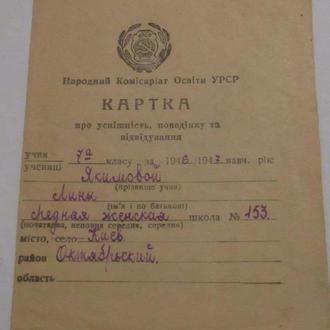 Карточка успешности, поведения и посещаемости 1947 года