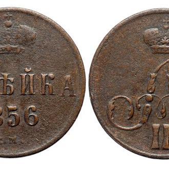 1 копейка 1856 года №4367