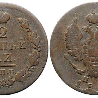 2 копейки 1812 года СПБ ПС №3638