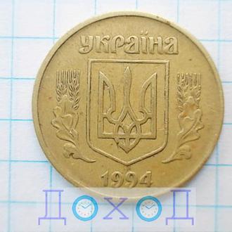 Монета Украина Україна 50 копеек копійок 1994 гурт крупные насечки №3