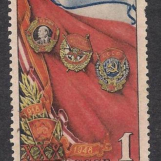 1948 год. Награды Комсомола. СК - 1238.  Гашенная.