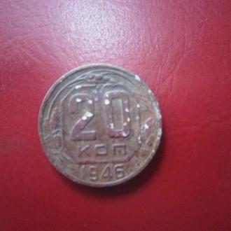 20 КОП. 1946 Г