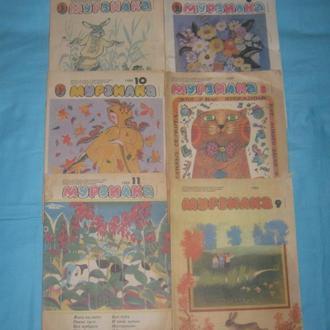 Журнал Мурзилка СССР. 1988-1989 год