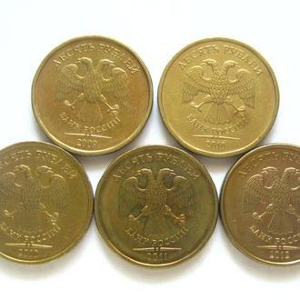 Россия_ 10 рублей лот с 5-ти монет