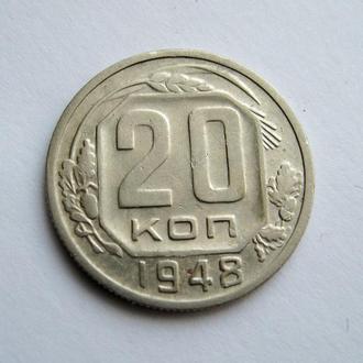 20 коп. = 1948 г. = СССР =