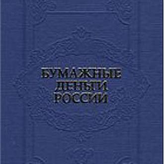 Бумажные деньги России - на CD