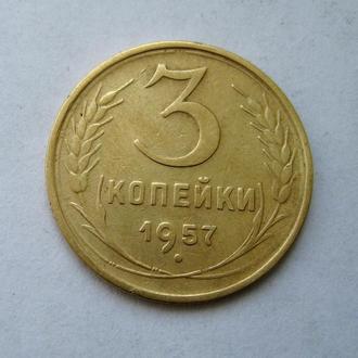 3 коп. = 1957 г. = СССР =