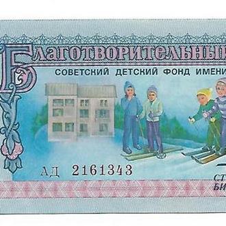 Благотворительный билет 5 рублей фонд Ленина 1988 Гознак СССР