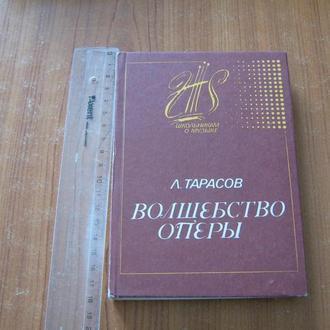 Тарасов Л.М. Волшебство оперы.