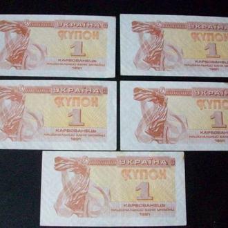Продам купоны Украины:1 купон - 91г (1 шт) 20грв
