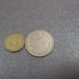 монета 20 копеек 1915 серебро №31