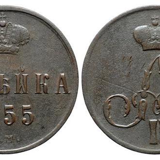 1 копейка 1855 года №4506