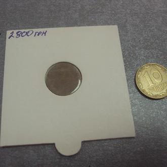 монета 1 копейка заготовка №967