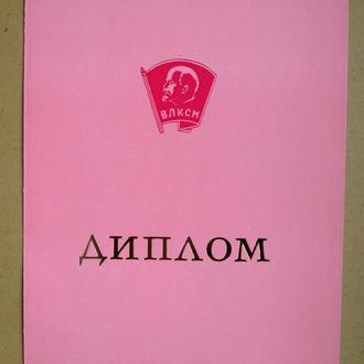 ДИПЛОМ - ВЛКСМ = ХМЕЛЬНИЦКИЙ ОБКОМ ЛКСМ УКРАИНЫ = 1984 г.