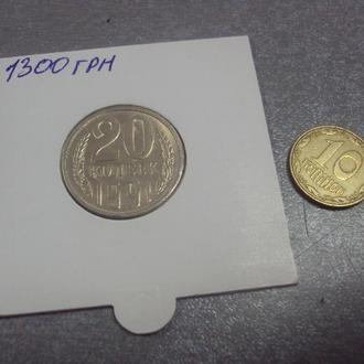 20 копеек 1991 федорин №175 №690