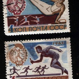 СССР 1965  8-я Летняя Спартакиада профсоюзов