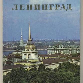 фотоальбом Ленинград