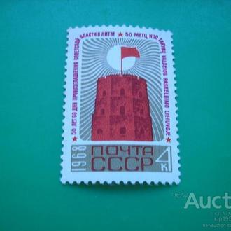 СССР. 1968. Литва  **