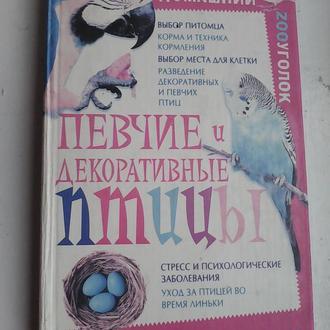 Гридина В.Т.,АксёноваЛ.В. Певчие и декоративные птицы.
