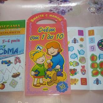 Вместе с мамой: Счёт от 1 до 10. + Федієнко В.  Готуємо руку до письма. (для дітей 5-6 років).
