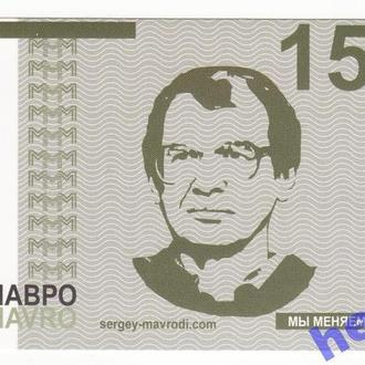 150 Мавро Mavro 2011 эквивалент гривен МММ цена снижена