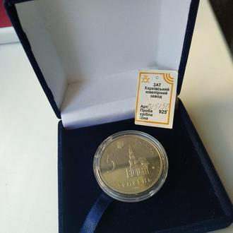 Коллекционная монета! 5 гривен 2004 Украина — 350 лет Харькову