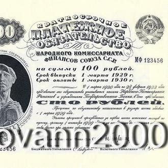платежное обязательство  100 руб  золотом 1929 год