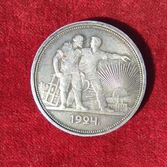 1 рубль 1924 г. ПЛ серебро