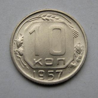 10 коп. = 1957 г. = СССР = СОСТОЯНИЕ =