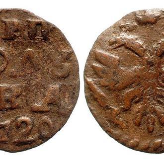 Полушка 1720 года №3925